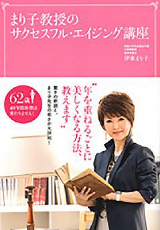 まり子教授の サクセスフル・エイジング講座