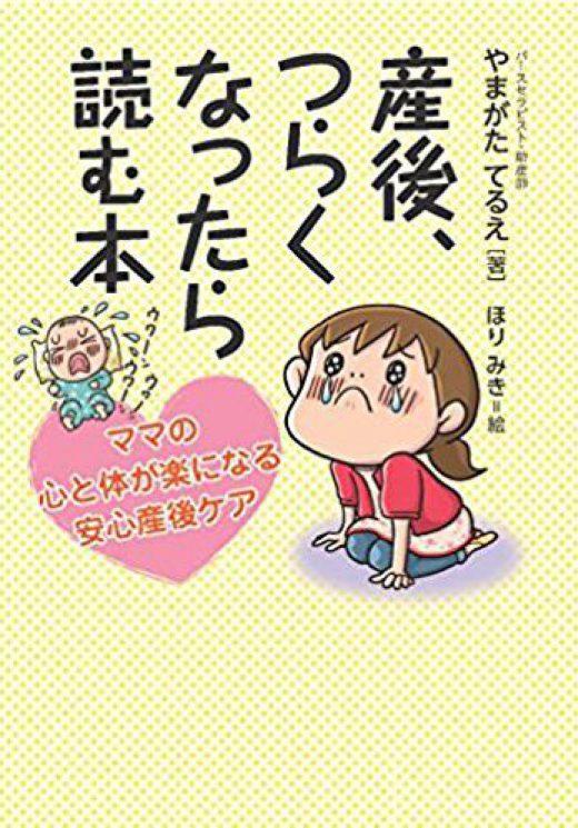 産後、つらくなったら読む本
