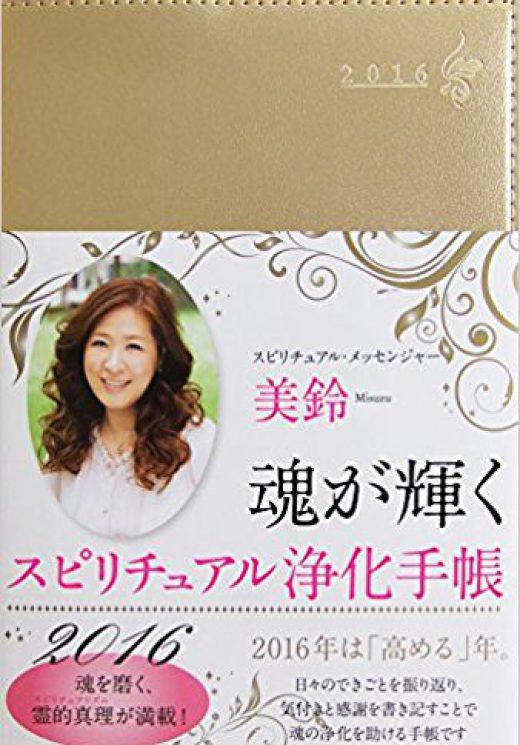 魂が輝くスピリチュアル浄化手帳2016