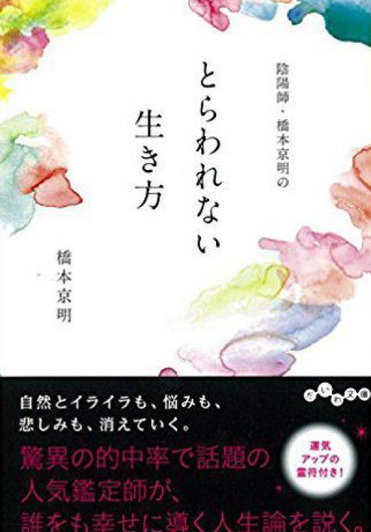 陰陽師・橋本京明の とらわれない生き方