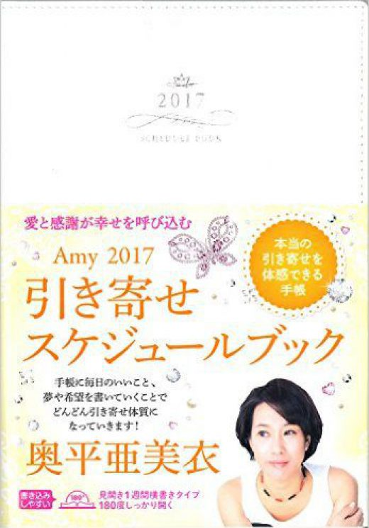 引き寄せスケジュールブック – 愛と感謝が幸せを呼び込む Amy2017 –