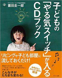子どもの「やる気スイッチ」が入る CDブック