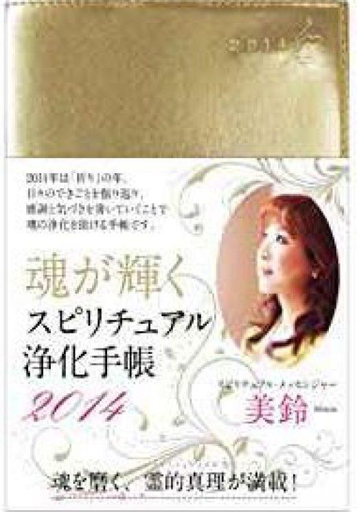 魂が輝くスピリチュアル浄化手帳2014