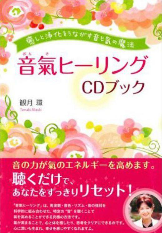 音氣ヒーリングCDブック – 癒しと浄化をうながす音と氣の魔法 –