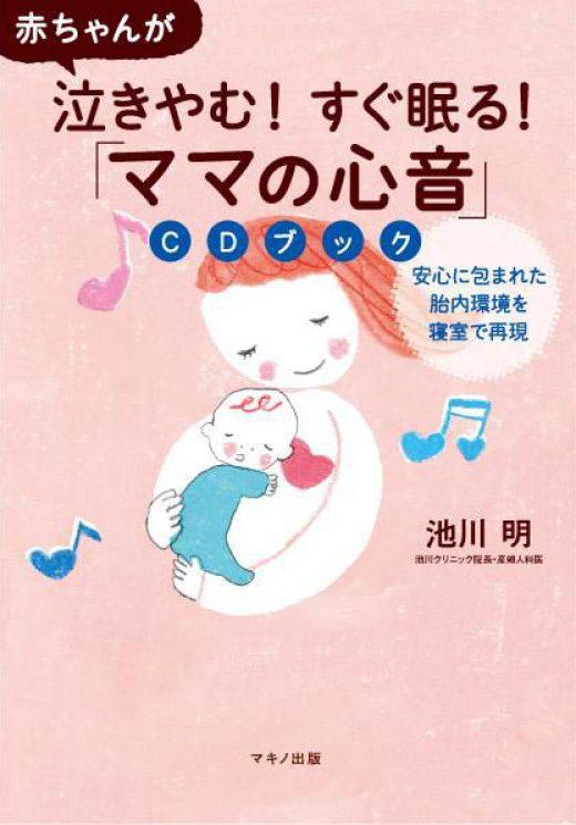赤ちゃんが泣きやむ! すぐ眠る!「ママの心音」CDブック