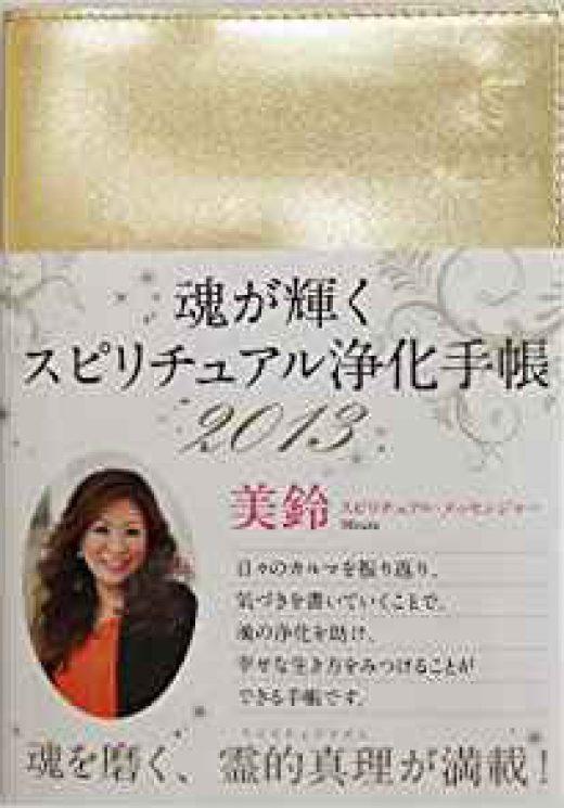 魂が輝くスピリチュアル浄化手帳2013