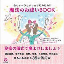 心もオーラもすっきりピカピカ! 魔法のお祓いBOOK