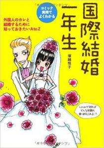 国際結婚一年生 – 外国人のカレと結婚するために知っておきたい A to Z –