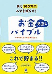 お金見直しバイブル – あと100万円ムダを減らす! –